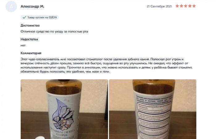 ОТЗЫВЫ ОПОЛАСКИВАТЕЛЬ-24